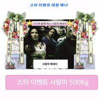 스타응원쌀 500k