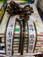 근조 리본쌀100k