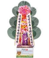 축하쌀 화환 나눔1호